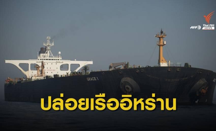 ศาลสูงสุดยิบรอลตาสั่งปล่อยเรือบรรทุกน้ำมันอิหร่าน