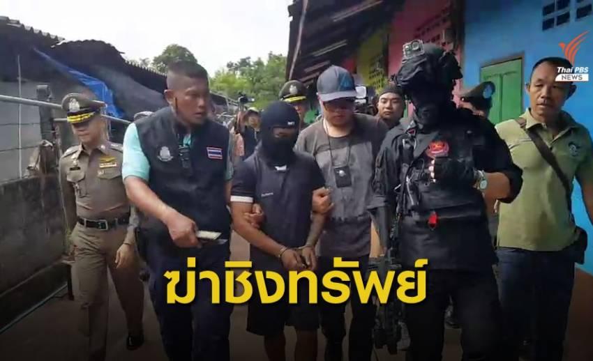จับผู้ต้องหาฆ่าชิงทรัพย์สองผัวเมีย จ.ปราจีนบุรี