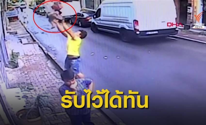 นาทีช่วยเด็กวัย 2 ขวบพลัดตกหน้าต่างอาคารในตุรกี