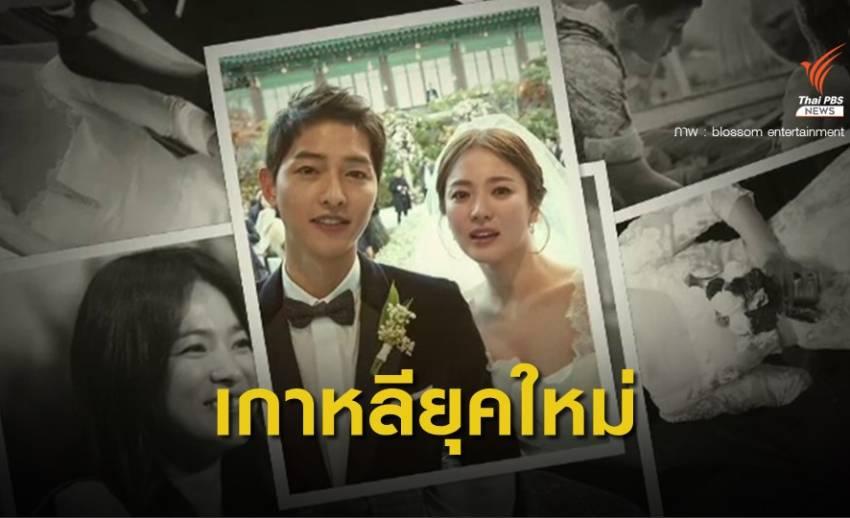 """จุดจบคู่รัก """"จุงกิ-ฮเยคโย"""" กับความเปลี่ยนแปลงสังคมเกาหลียุคใหม่"""
