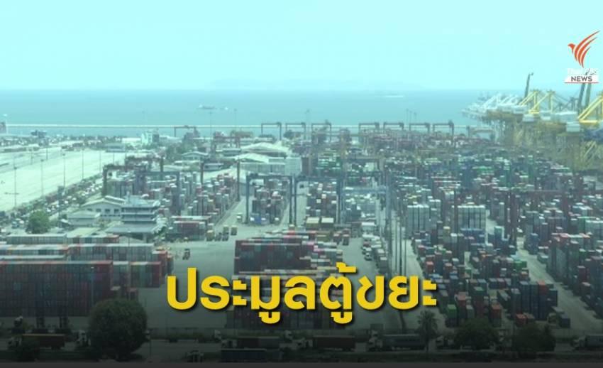 """ประมูล """"เศษพลาสติก"""" ตกค้าง ท่าเรือแหลมฉบัง 1 เดือน 300 ตู้"""