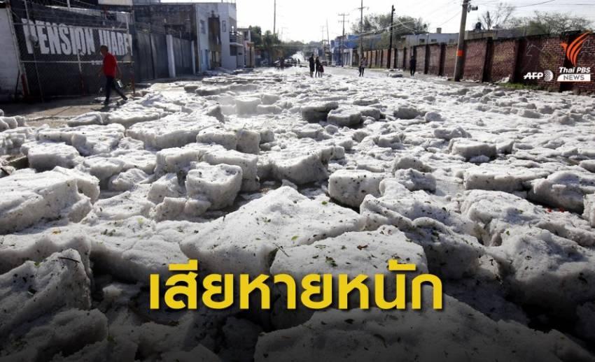 พายุลูกเห็บถล่มเม็กซิโก น้ำแข็งสูงเกือบ 2 เมตร ปกคลุมทั่วเมือง