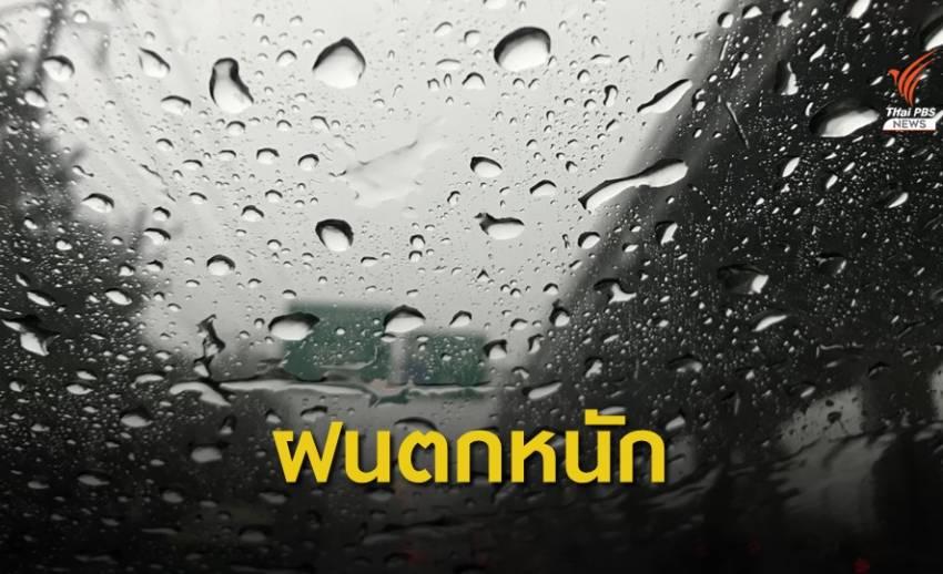 กรมอุตุนิยมวิทยา เตือนทั่วไทยฝนตกหนัก 2-4 ก.ค.นี้