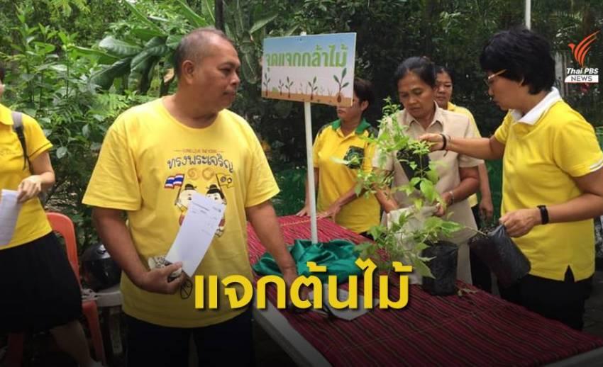 แจกกล้าไม้ดอกสีเหลือง 51,010 ต้น เทิดพระเกียรติ รัชกาลที่ 10