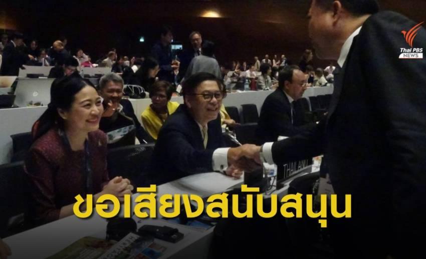 """คณะผู้แทนไทยขอเสียงสนับสนุนนั่ง """"กรรมการมรดกโลก"""" วาระปี 62-66"""