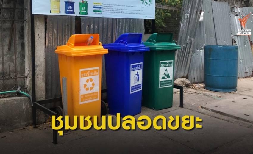 """แข่งเดือดเฟ้นหาชุมชน """"สะอาดบุรีปี 2"""" ลดขยะยั่งยืน"""