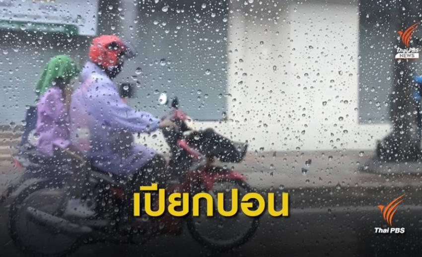 """ทั่วไทยชุ่มฉ่ำฝนตกหนัก อิทธิพลพายุดีเปรสชัน """"มูน"""""""