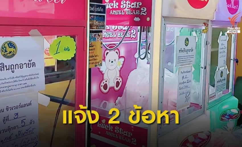 บุกจับ 2 ร้านตู้คีบตุ๊กตาเถื่อน ย่านรังสิต
