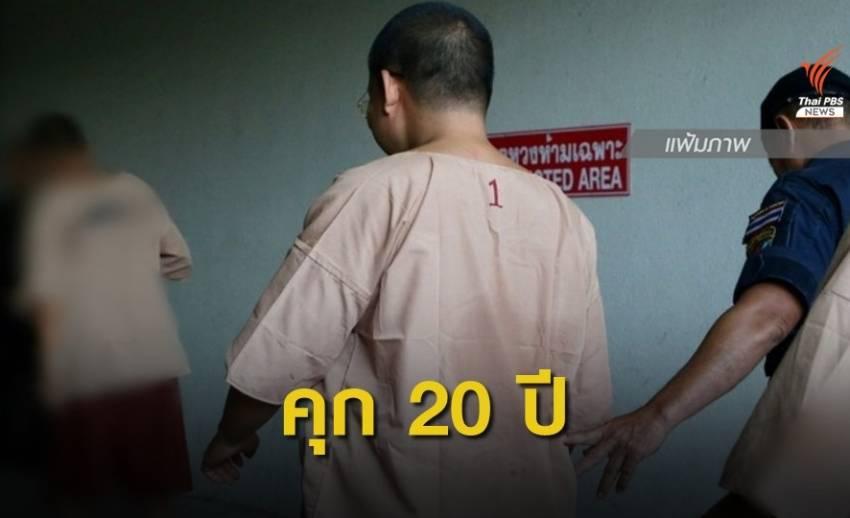 """ศาลให้ถอนอุทธรณ์คดี """"อดีตพระเณรคำ"""" ยืนจำคุกตามศาลชั้นต้น 20 ปี"""