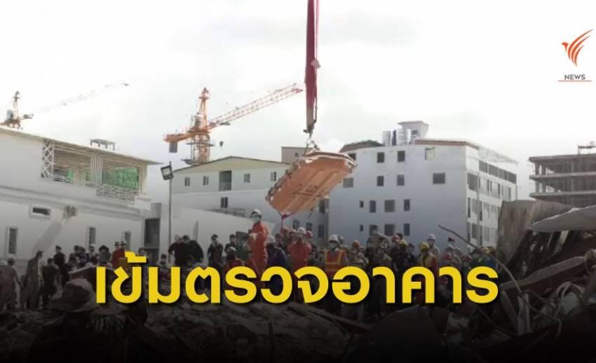 ตึกถล่มในสีหนุวิลล์ กัมพูชา เสียชีวิตแล้ว 28 คน