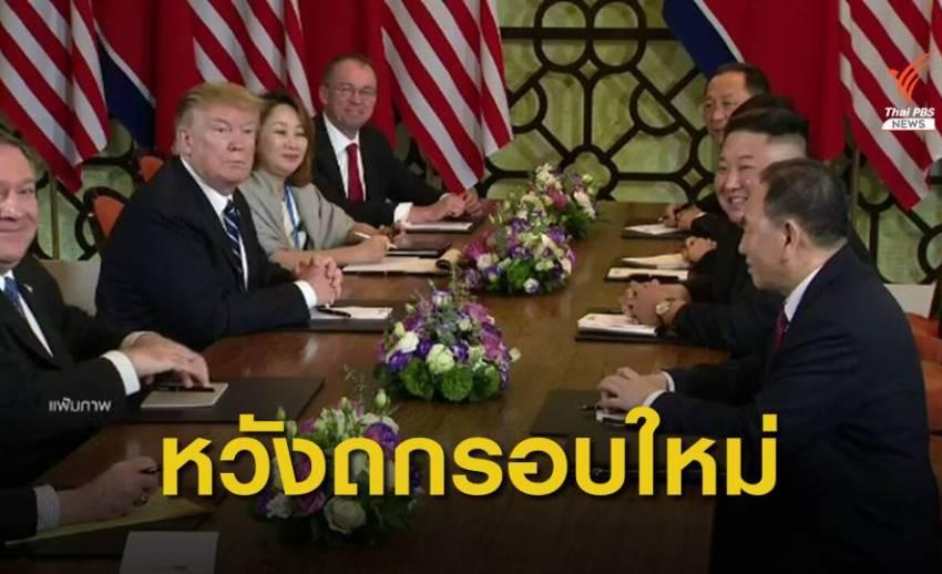 """สหรัฐฯ หวังจดหมายถึง """"คิม จองอึน"""" ปูทางถกเกาหลีเหนือ"""