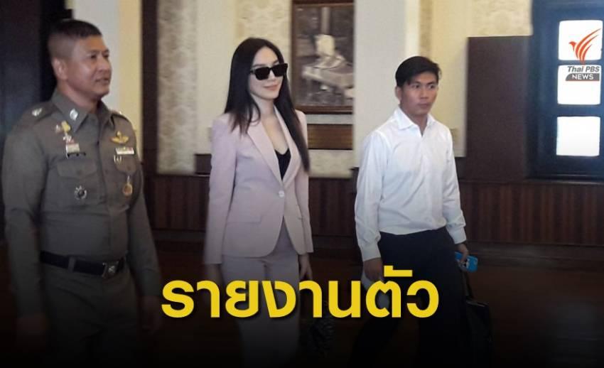 เมย์ พิชญ์นาฏ-ก้อย รัชวิน รับทราบข้อกล่าวหาคดีเมจิกสกิน