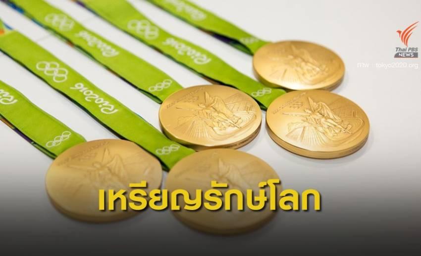 โอลิมปิก 2020 เตรียมใช้เหรียญรางวัลจากขยะอิเล็กทรอนิกส์