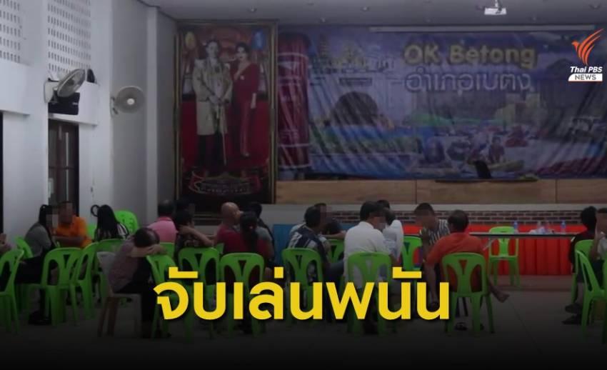 จับชาวมาเลเซียลักลอบเล่นการพนันในไทย