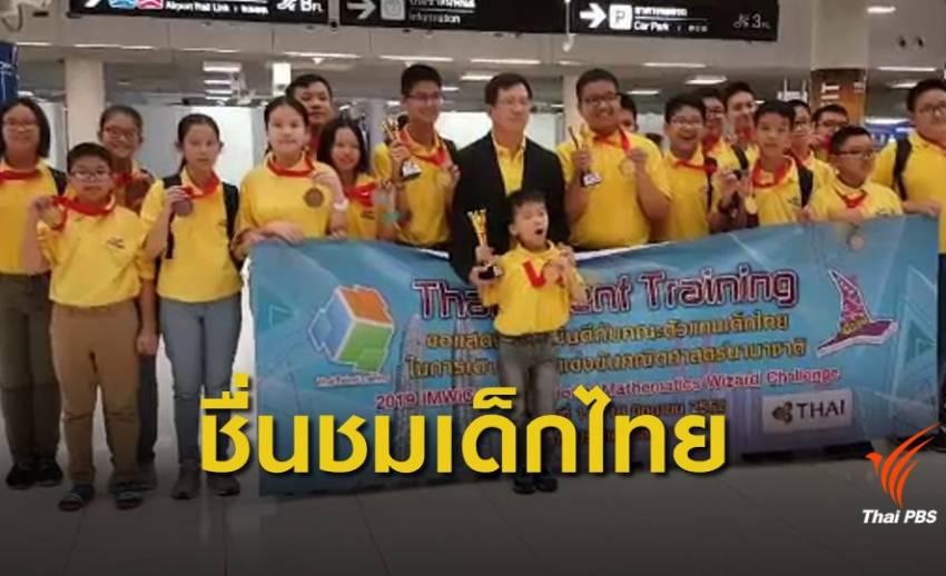 เด็กไทยคว้า 7 เหรียญทองคณิตศาสตร์นานาชาติ