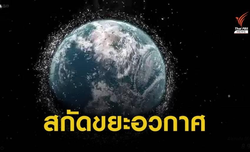 ขยะอวกาศรอบโลกเพิ่มขึ้นเสี่ยงคุกคามดาวเทียม