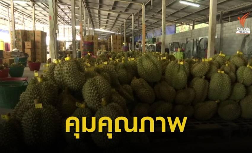 จีนเตือนไทยคุมคุณภาพสินค้าเกษตร