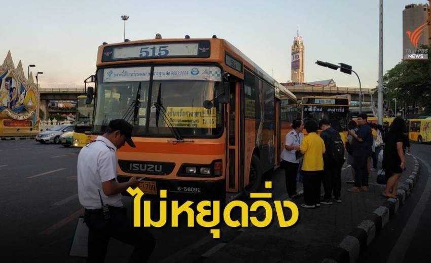 ขสมก.ยืนยันไม่ยกเลิกรถเมล์สาย 515 ทางด่วน