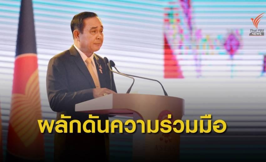 นายกฯ เปิดประชุมสุดยอดอาเซียน ยกระดับความร่วมมือเดินหน้าเศรษฐกิจภูมิภาค