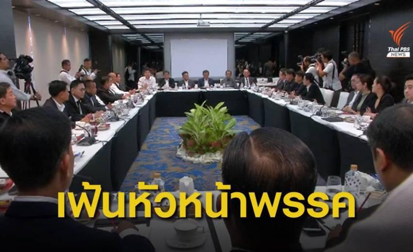 """""""เพื่อไทย"""" เตรียมประชุมเลือกหัวหน้าพรรค"""