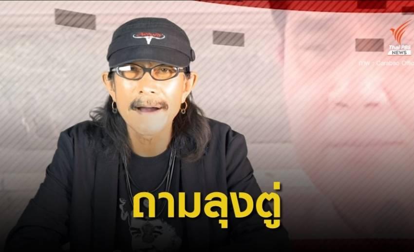 """""""แอ๊ด คาราบาว"""" ส่งเพลงใหม่ถาม """"ประยุทธ์"""" คนไทยยังตายผ่อนส่ง"""