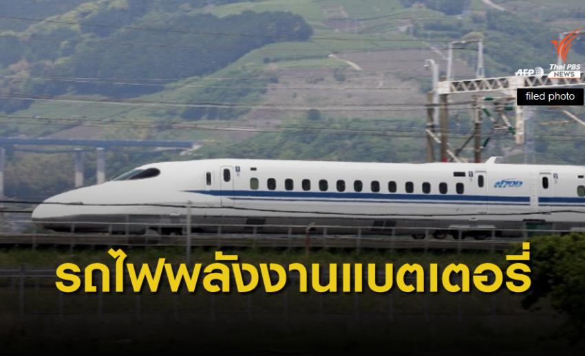 รถไฟความเร็วสูงขบวนแรกของโลกที่ใช้พลังงานแบตเตอรี่