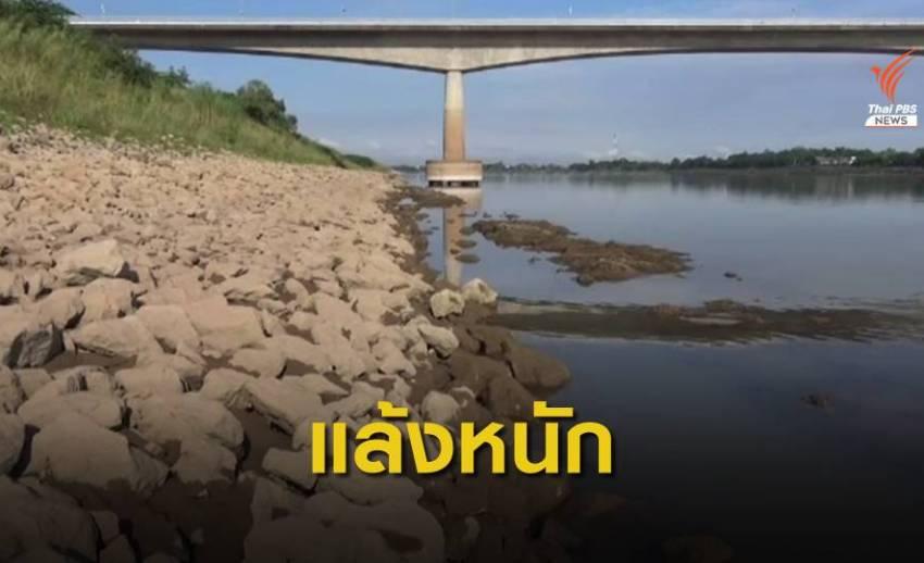 แม่น้ำโขงลดต่ำสุดในรอบ 50 ปี