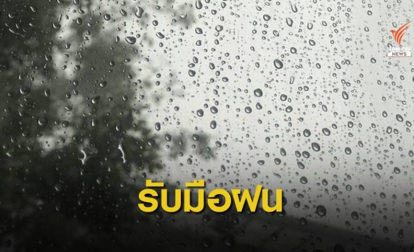 กรมอุตุฯ เตือนฝนตกหนักภาคกลาง-ตะวันออก-ใต้ 17-19 ก.ค.นี้