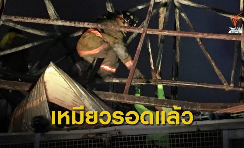 ชื่นชม จนท.ปีนหลังคาช่วยแมว เหตุไฟไหม้โรงงานย่านบางนา