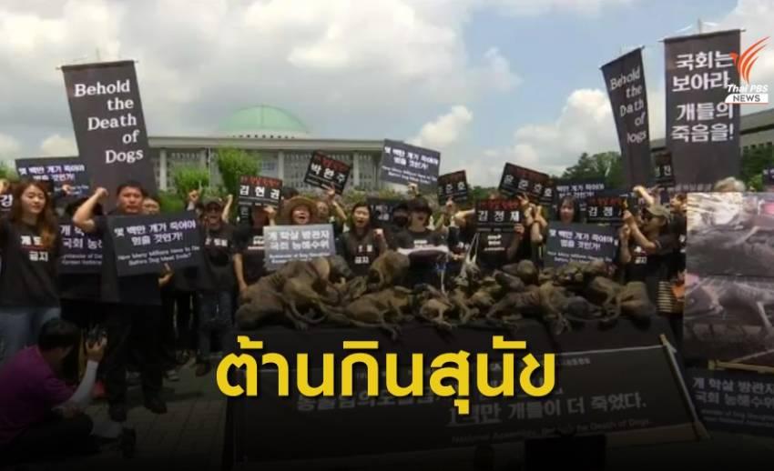 ชาวเกาหลีใต้ประท้วงต่อต้านการบริโภคเนื้อสุนัข