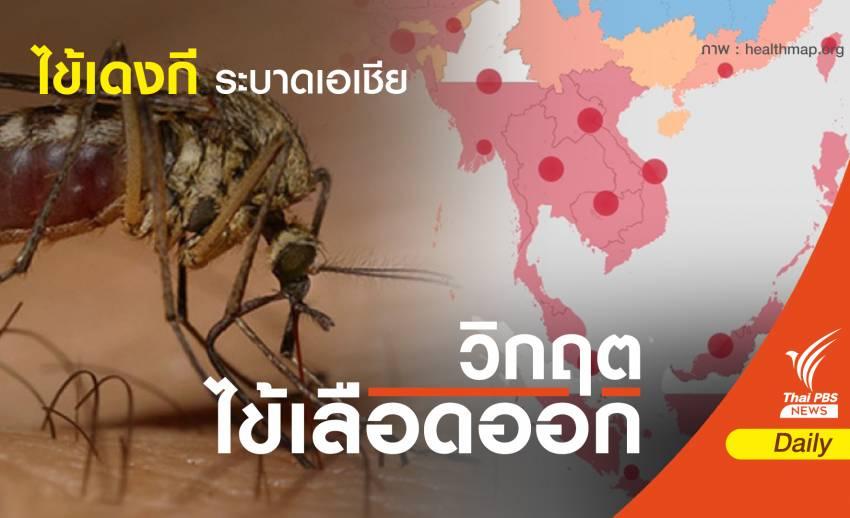 7 ชาติเผชิญความเสี่ยงไข้เดงกีระบาดรุนแรง