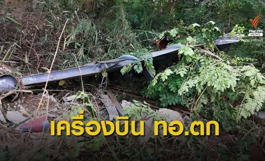 ด่วน! เครื่องบินฝึก ทอ.ตกที่เชียงใหม่ เสียชีวิต 1 คน