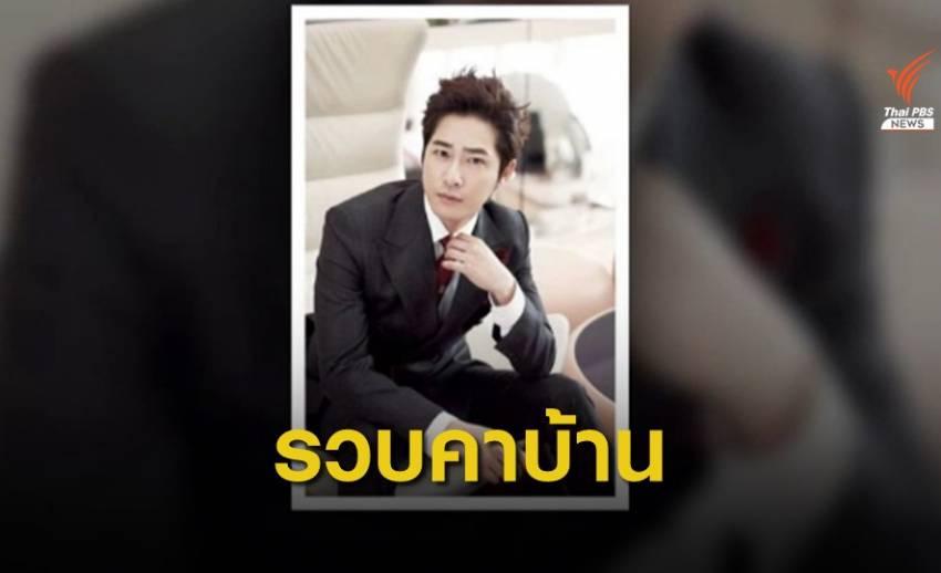 """จับ """"คัง จีฮวาน"""" นักแสดงเกาหลี ต้องสงสัยลวนลามผู้หญิงที่บ้านพัก"""