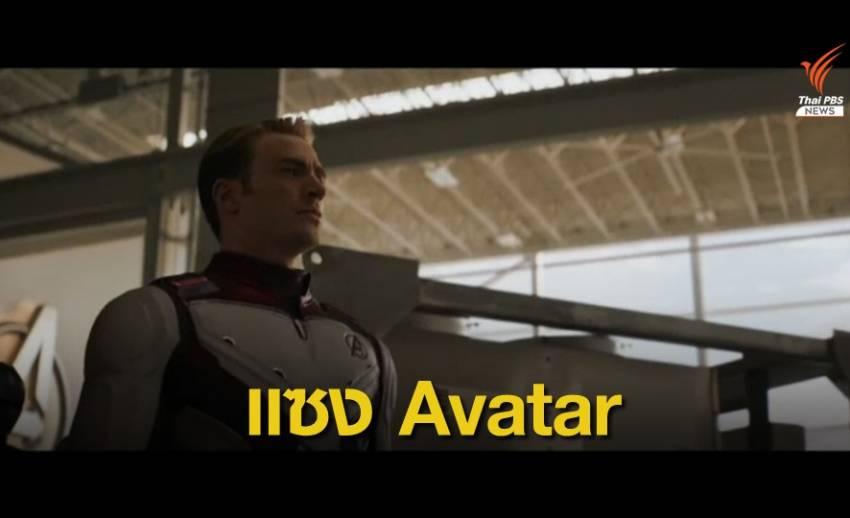 Avengers : Endgame ขึ้นแท่นหนังทำเงินสูงสุดตลอดกาล