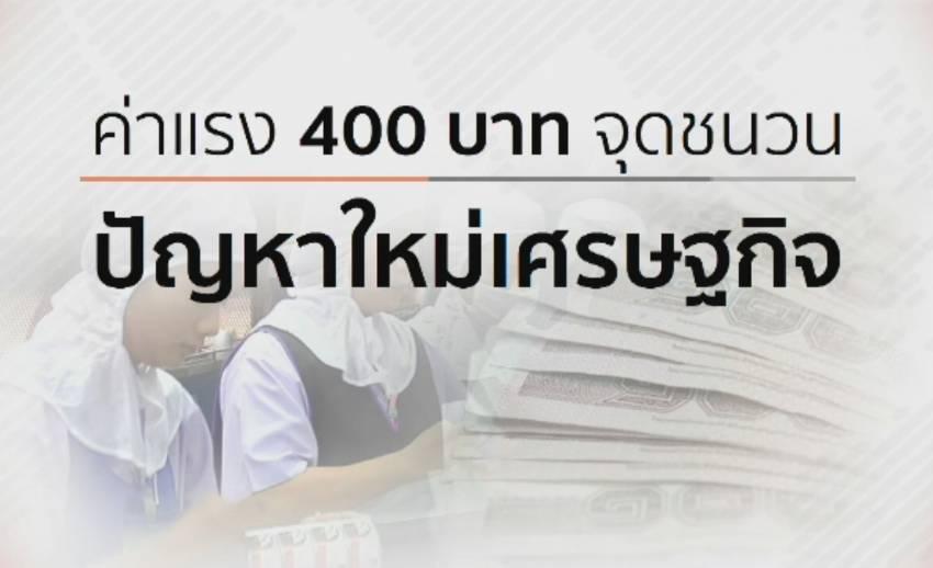 ค่าแรง 400 บาท จุดชนวนปัญหาใหม่เศรษฐกิจ