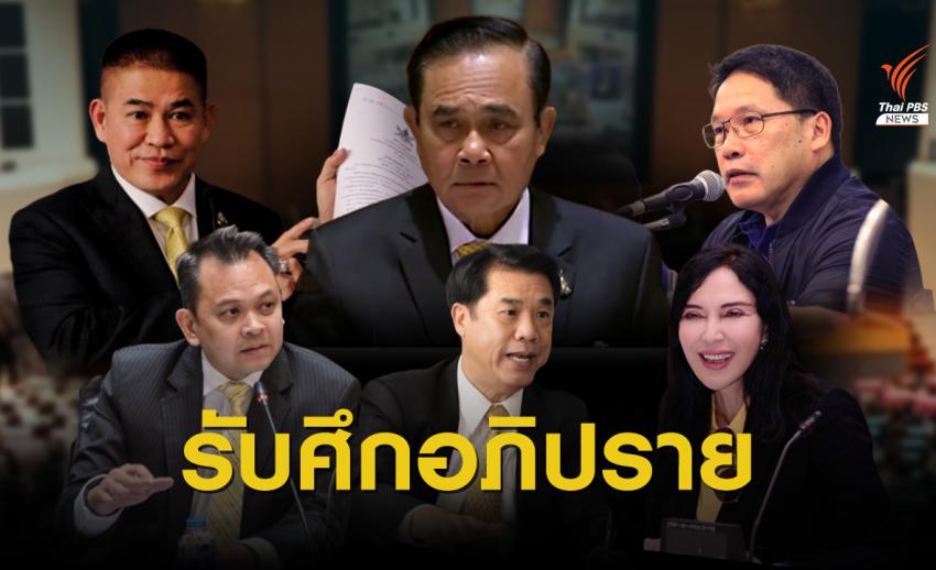 ใครบ้าง? 14 รัฐมนตรี เตรียมรับมืออภิปรายแถลงนโยบายรัฐบาล