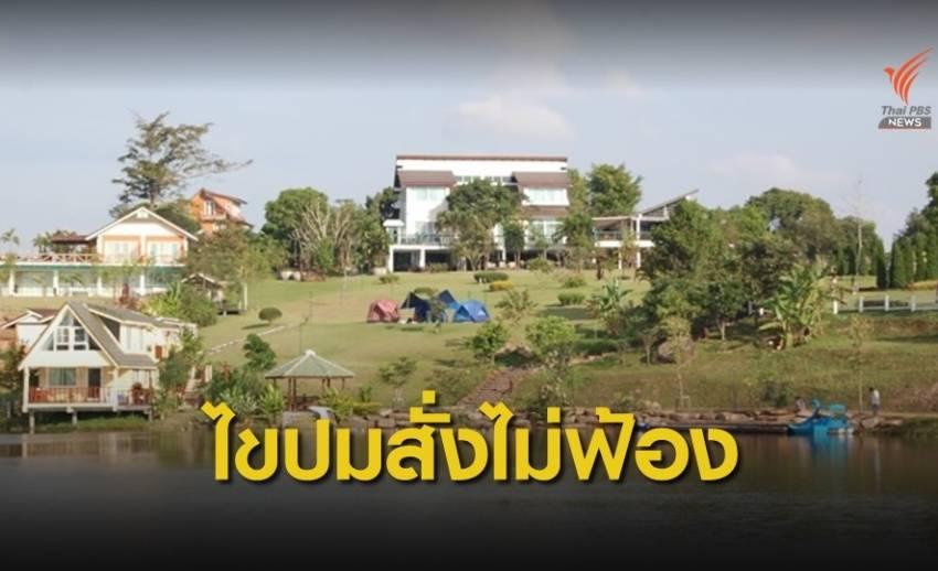 ไขปม! อัยการไม่สั่งฟ้อง 88 การ์มองเต้ รุกป่าถูกจับ 2 ครั้ง