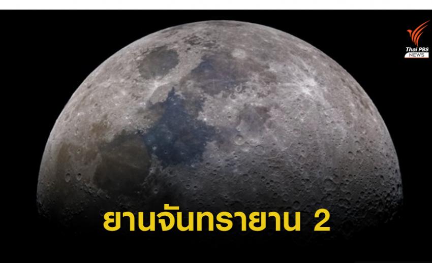 อินเดียส่งยานจันทรายาน 2 ไปลงจอดบนดวงจันทร์