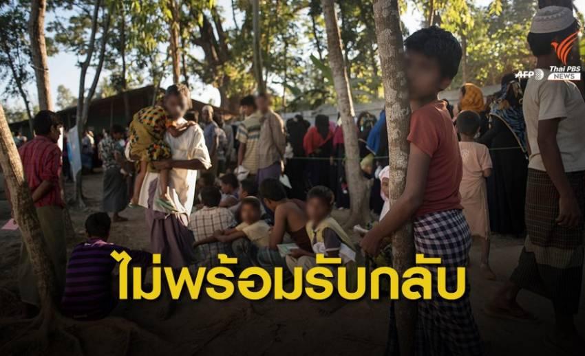 UN เผยรัฐยะไข่ไม่พร้อมรับชาวโรฮิงญากลับประเทศ