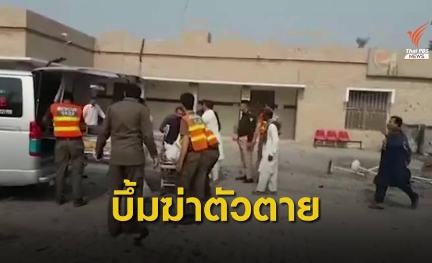 หญิงมือระเบิดฆ่าตัวตาย โจมตี รพ.ปากีสถาน เสียชีวิต 9 คน