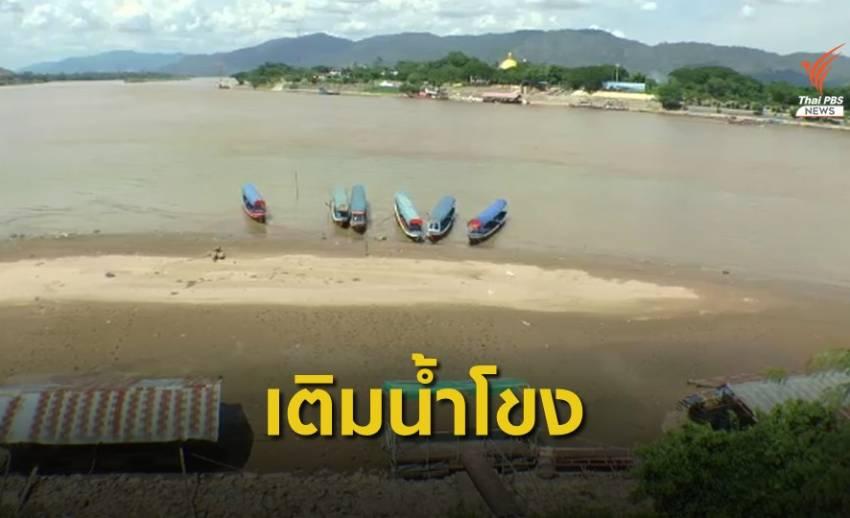 เขื่อนจีนปล่อยน้ำเพิ่ม คาดไหลถึงไทยภายใน 1-2 วัน