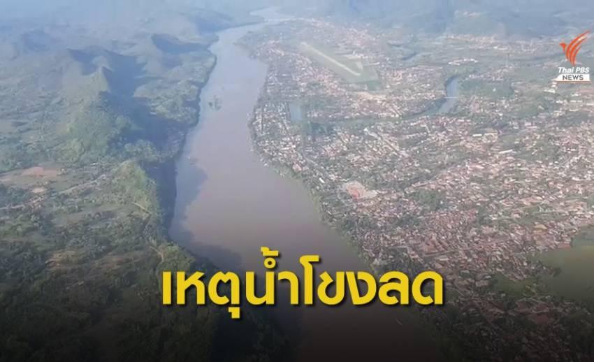 สทนช.ขอลาวชะลอทดสอบเขื่อนไซยะบุรี คาด 3 วันระดับน้ำโขงเพิ่ม