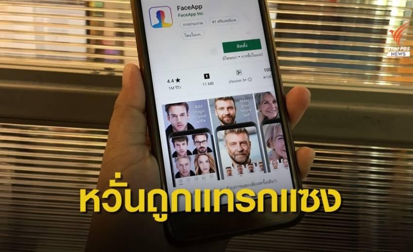 """เตือน! ผู้สมัครประธานาธิบดีลบแอป """"FaceApp"""" หวั่นถูกล้วงข้อมูล"""