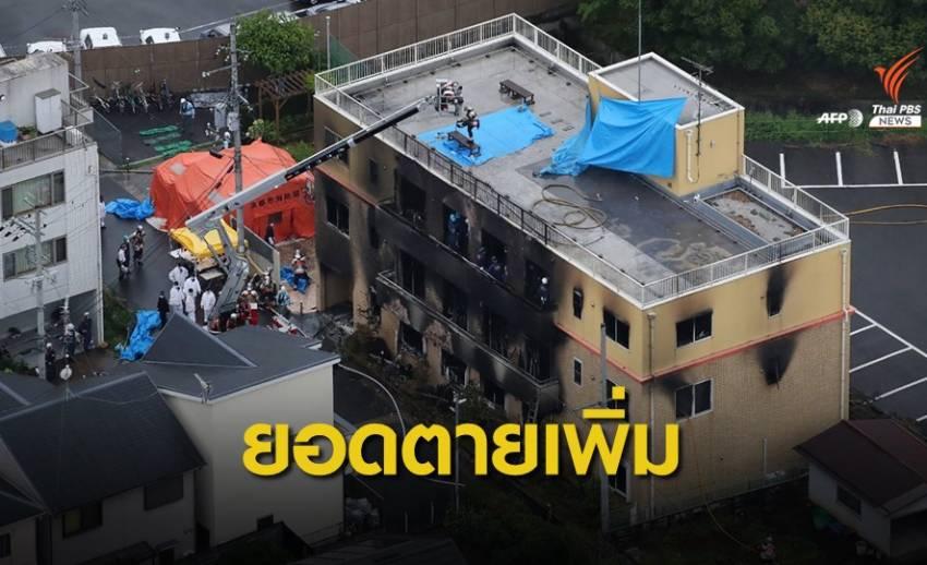 ผู้เสียชีวิตเหตุวางเพลิงสตูดิโอญี่ปุ่นเพิ่มเป็น 33 คน