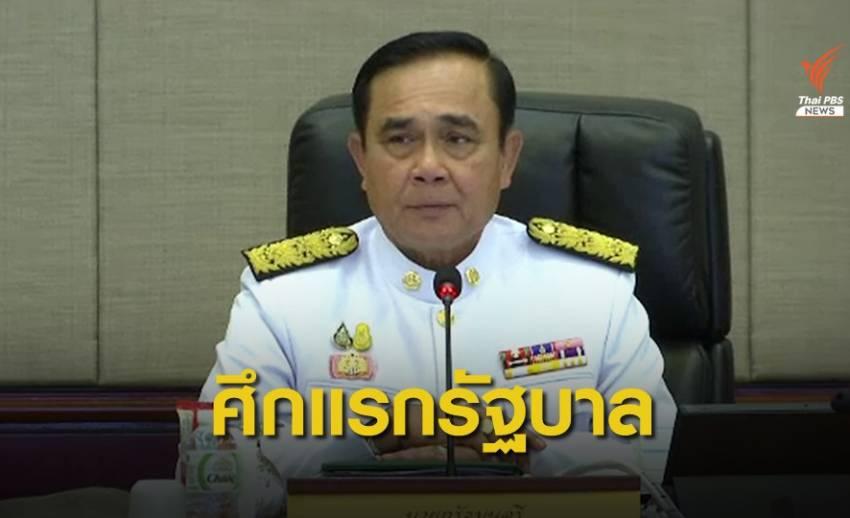 """""""เพื่อไทย"""" เตรียมจัดหนักซักนโยบายรัฐบาล """"ประยุทธ์"""""""