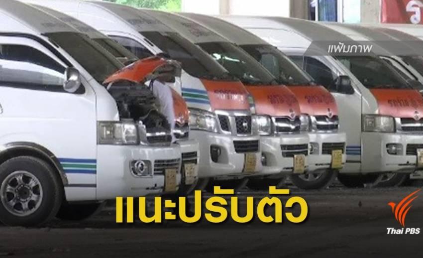 รัฐบาลแจง ปมผู้ประกอบการรถตู้โพสต์เตรียมปิดกิจการเพราะ คสช.