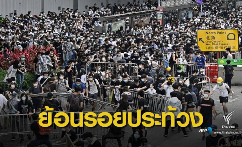 วิเคราะห์ประท้วงใหญ่ในฮ่องกง สำเร็จหรือล้มเหลว