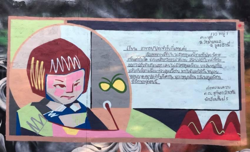 Street ART สร้างศิลปะ เป็นกระบอกเสียงให้เด็กยากจน