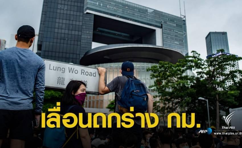 สถานกงสุลเผยฮ่องกงเลื่อนพิจารณา กม.ส่งผู้ร้ายข้ามแดน
