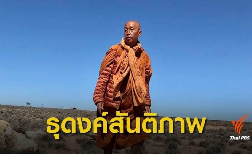 """""""หลวงพี่หมี"""" พระสงฆ์ไทยธุดงค์เพื่อสันติภาพในสหรัฐฯ"""